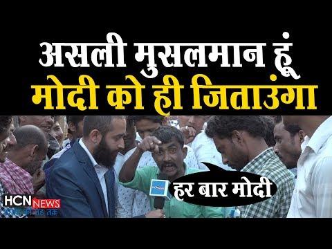 HCN News | पीएम मोदी पर इस मुस्लिम ने कह दी ऐसी बात, मस्जिद में मचा हंगामा | Muslim on Modi 2019