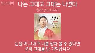 솔라 (마마무) - 나는 그대고 그대는 나였다 [홍천기 OST Part.2] | 가사 (Lyrics) | S…