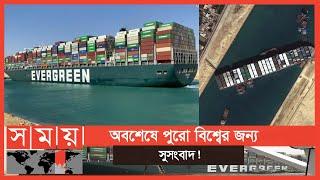 আবারও প্রাণ ফিরে পেল মিশরের সুয়েজ খাল! | Ship Stuck in Suez Canal Is Freed | Ever Given | Somoy TV