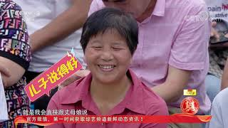 [喜上加喜]女嘉宾生活中是个小迷糊 男嘉宾花式献殷勤| CCTV综艺 - YouTube