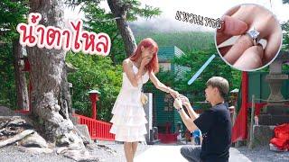 โดนสวมแหวนขอแต่งงานบนภูเขาไฟฟูจิ น้ำตาแตก| ฝันของกระเทยเป็นจริง