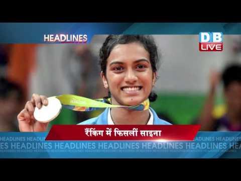 DBLIVE | 26 August 2016 | Sports News Headlines