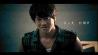 何潤東 - 一個人走MV