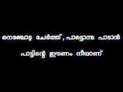 Nenjodu cherthu Yuvvh Lyrics Version