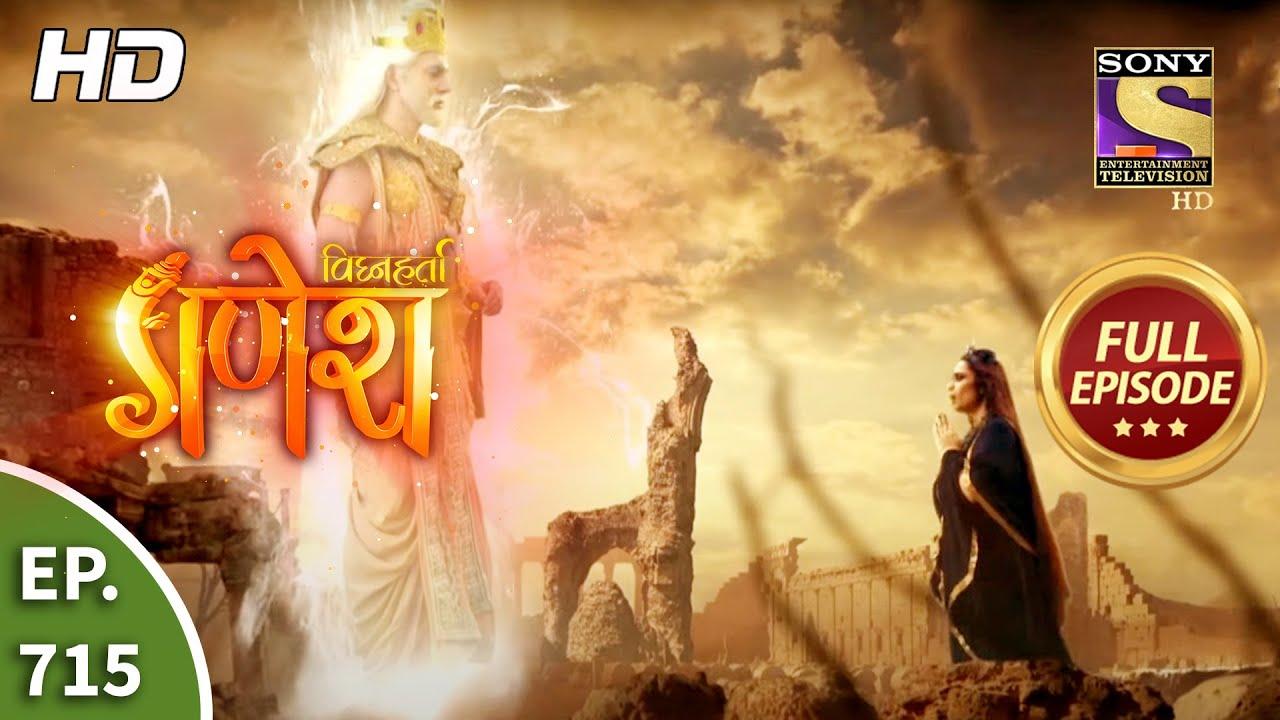Download Vighnaharta Ganesh - Ep 715 - Full Episode - 3rd September, 2020