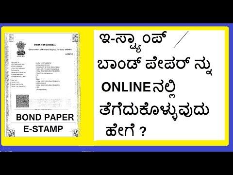 Stamp Paper Bond Online Print In 5 Minutes