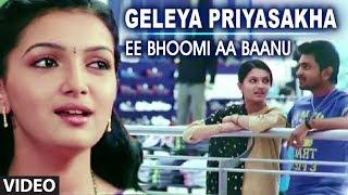 Geleya Priyasakha Video Song | Ee Bhoomi Aa Baanu | Ajith,Prashanth, Sharanya Mohan | Shreya Ghoshal