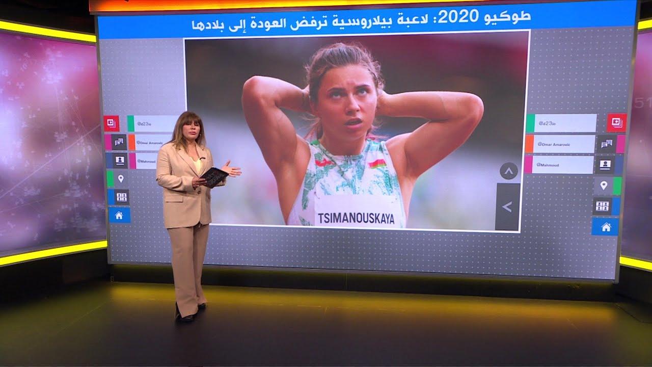 عداءة بلاروسية أولمبية ترفض العودة إلى بلادها، وبولندا تمنحها تأشيرة إنسانية  - نشر قبل 2 ساعة