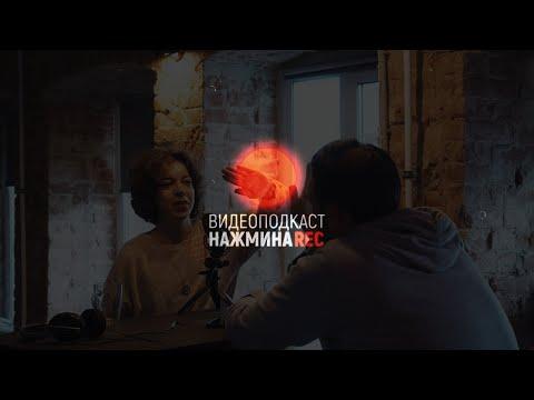НАЖМИ НА REC - Алла Фармер (Видеоподкаст - №1)