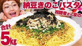【大食い】5kg超!視聴者さんちの絶品「納豆きのこパスタ」!【ロシアン佐藤】【Russian Sato】