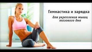 Комплекс для здоровья женщин! Упражнения для тазового дна