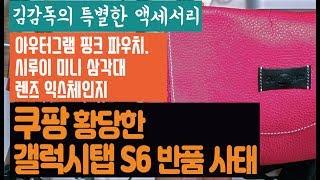 황당한 쿠팡 갤럭시탭S6 자동 반품. 시루이 미니삼각대…