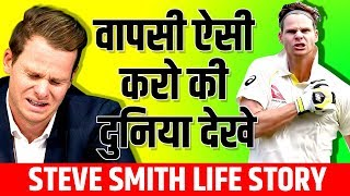 बदनामी से बादशाहत तक 🏏 Steve Smith Biography | Life Story | Australian cricketer | The Ashes 2019
