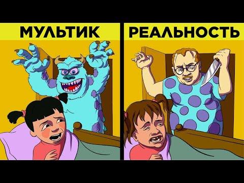 Самые Страшные Теории О Мультиках Pixar