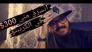 """سعودي: كيف اتهكرت محفظتي وانسرقت فلوسي """"اتعظو ولا تغلطو غلطتي"""""""