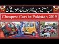 china cheap electric car -chinese electric car cheap car in pakistan