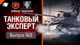 Танковый Эксперт №3 - от Evilborsh и TheSireGames [World of Tanks]