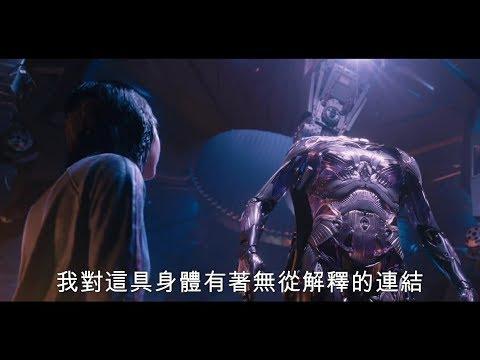 艾莉塔:戰鬥天使 | HD中文正式電影預告 (Alita : Battle Angel)