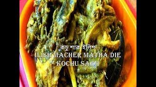 ইলিশ মাছের মাথা দিয়ে কচু শাক    Hilsha ke sath Kochu Shak