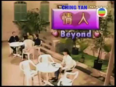 BEYOND  情人 Ching Yan  Teks Jyutping