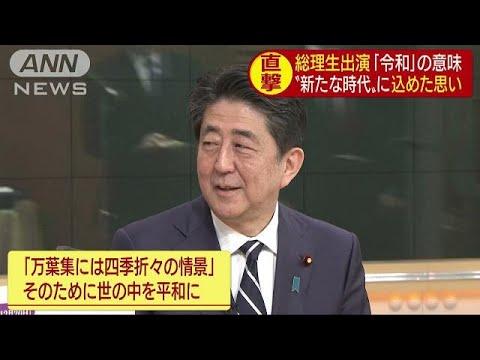 総理が生出演 新元号「令和」決定のウラ側(1)(19/04/01)