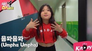 [쌩 날 Dance] 키즈댄스 레드벨벳(Red Velvet) - 음파음파(Umpha Umpha) (김라희)