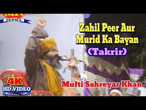 2018 उर्दू तक़रीर- ااردو البیان !ज़ाहिल पीर और मुरीद का बयान! Sahreyar Khan ! Urdu Takrir New Video