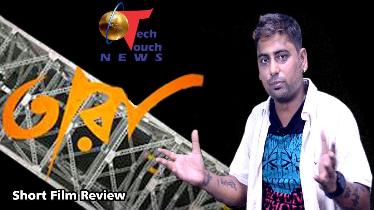 Tara   Nilanjan Dey   Bengali Short Film Review   Susanta   TTN