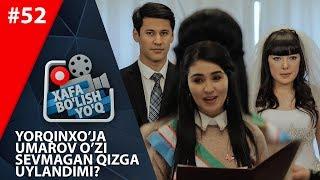 Xafa bo'lish yo'q 52-son Yorqinxo'ja Umarov noqonuniy ravishda uylandi! (26.01.2019)