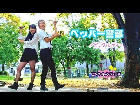 「ペッパー警部/ピンク・レディー」踊ってみたぁ! by ピンク・キャンディーズ