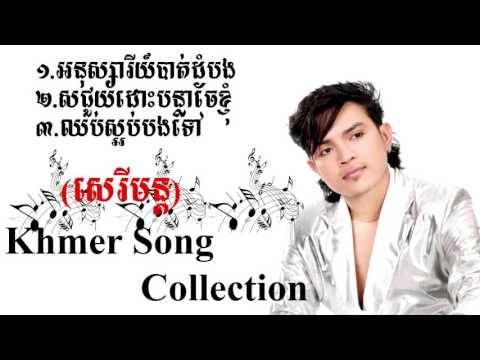 Kemarak serey mun- khmer song collection 2015