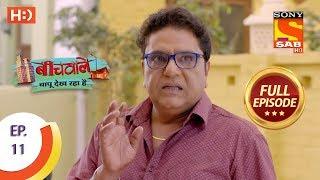 Beechwale Bapu Dekh Raha Hai - Ep 11 - Full Episode - 16th October, 2018