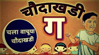 चौदाखडी वाचन ग अक्षरांची चौदाखडी choudakhadi vachan by mhschoolteacher
