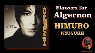 """今回は、""""音楽編""""として氷室京介の【FLOWERS for ALGERNON】というアル..."""