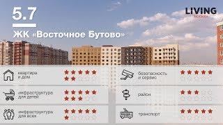 видео восточное бутово квартиры от застройщика