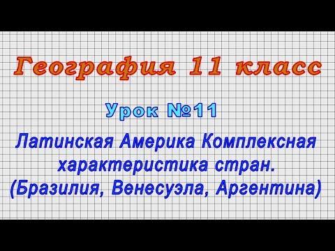 География 11 класс (Урок№11 - Комплексная характеристика стран. (Бразилия, Венесуэла, Аргентина)