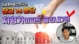 [판교 vs 분당 ]저평가아파트 골라내기!! - 이승훈부동산연구소