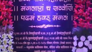Jain Navkar Mantra Jap 9,99,99,999
