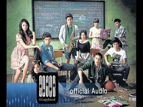 Bedroom Audio - ไม่บอกเธอ Ost.Hormones (Official Audio)