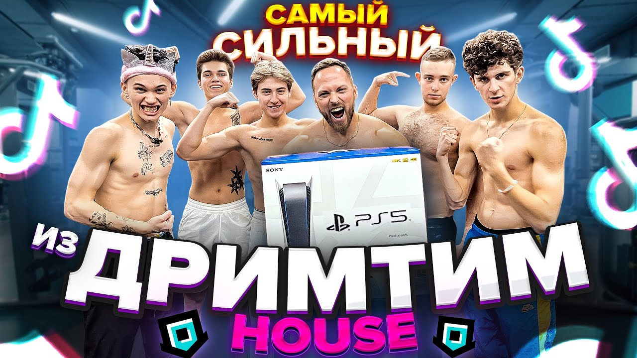Кто САМЫЙ СИЛЬНЫЙ из DREAM TEAM HOUSE, ПОЛУЧИТ PlayStation 5