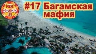 Poker 4 Life. Выпуск 17. Багамская мафия