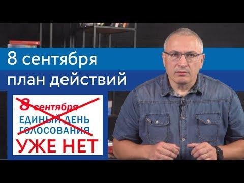 8 сентября 2019: план действий | Блог Ходорковского | 14+