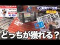 100円から始めるクソ転売ヤー生活 第28話 【希望と現実】