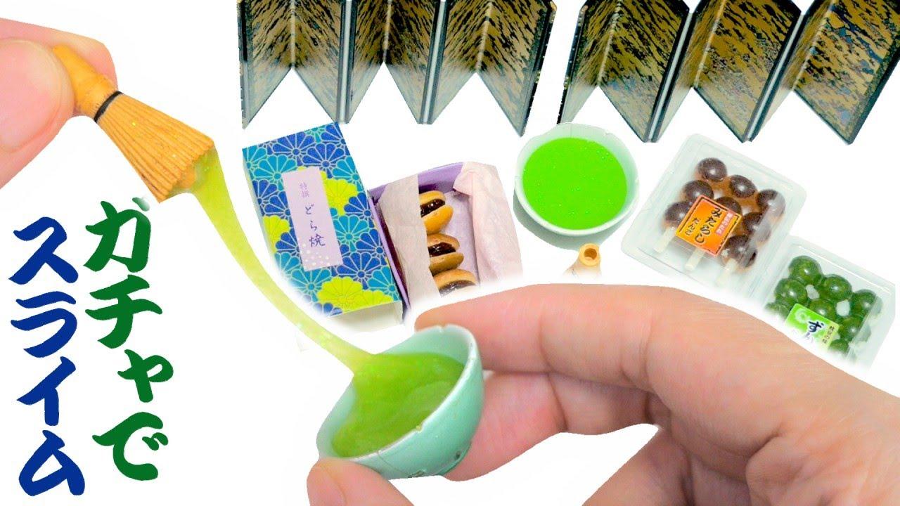 【ガチャガチャ】ミニチュア茶道スライムチャレンジ【ガチャガチャの森】Gashapon