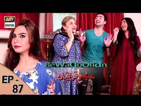 Bewaqoofian - Ep 87 - 29th July  2017 - ARY Digital Drama