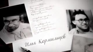 Легенды Времени: Илья Кормильцев. Первый канал (2009)