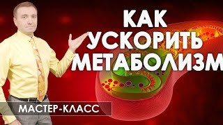 постер к видео Как ускорить метаболизм.  ТОП-10 способов активизировать обмен веществ  для похудения.