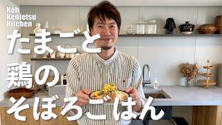 卵と鶏肉のそぼろゴハン Koh Kentetsu Kitchen【料理研究家コウケンテツ公式チャンネル】さんのレシピ書き起こし