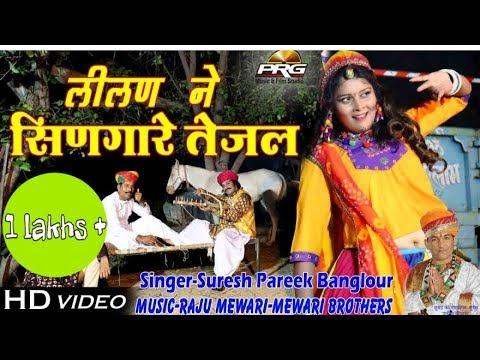 Tejaji Exclusive Song 2017 - लीलण ने सिणगारे तेजल   सुपरहिट Marwadi Tejaji Dj Song   Suresh Pareek