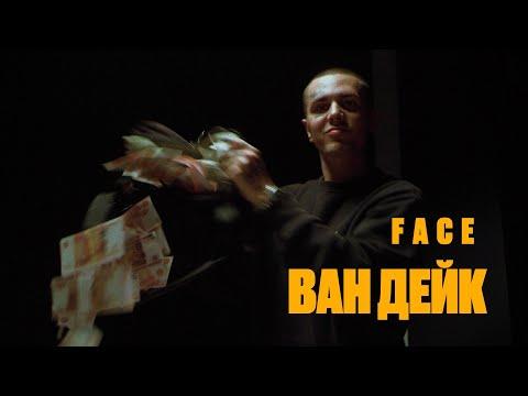 Смотреть клип Face - Ван Дейк